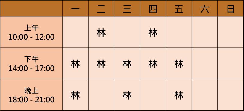 台北心理諮商 門診時間