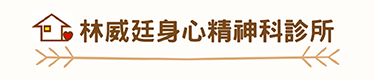 台北心理諮商logo